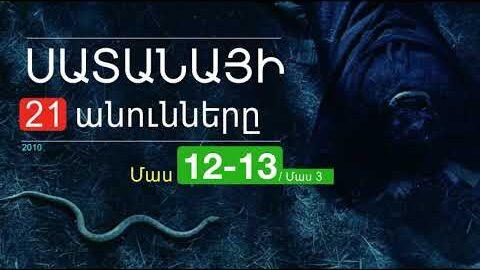 """12-13/3) """"Սատանայի Անունները"""" [մաս 12,13/3]"""