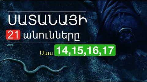 """14, 15, 16, 17) """"Սատանայի Անունները"""" [մաս 14, 15, 16, 17]"""
