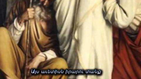 Քրիստոս Յարեաւ