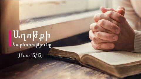 13) Աղոթքի Կարևորությունը [13/13]
