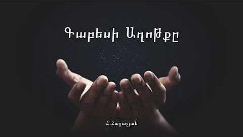 14) Գաբեսի Աղոթքը