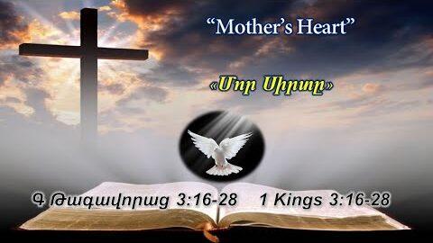 «Մոր Սիրտը»