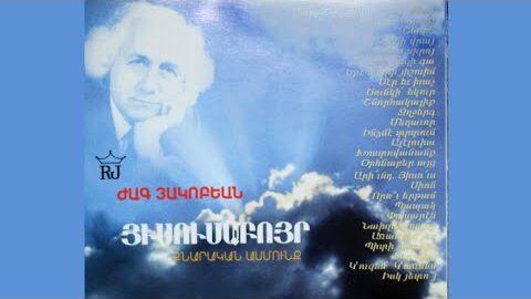 Ժագ Յակոբեան – ՀԻՍՈՒՍԱԲՈՒՅՐ