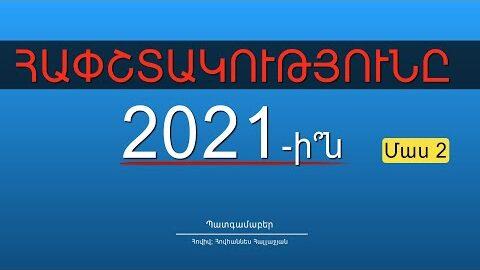 Հափշտակությունը 2021-ի՞ն [մաս 2]