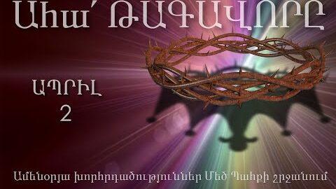Անզոր իշխանավորը Տիեզերքի Տիրակալի դիմաց