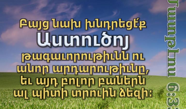 Նախ Աստուծոյ Թագաւորութիւնը