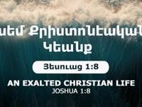 Վսեմ Քրիստոնէական Կեանք