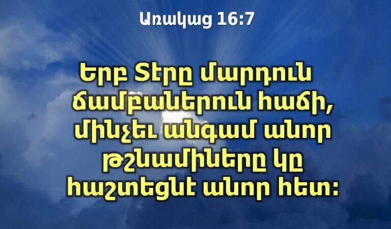 Եթէ Տէրը Մարդուն Ճամբաներուն Հաճի