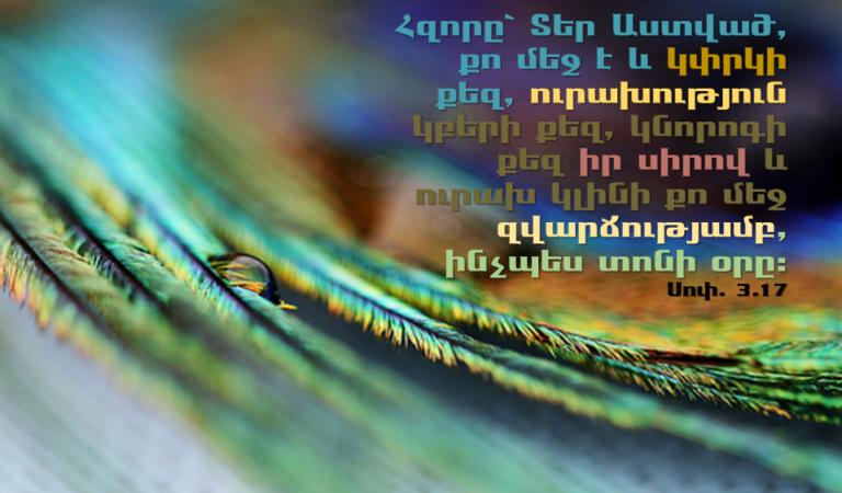Հզորը՝ Տեր Աստված, Քո Մեջ Է