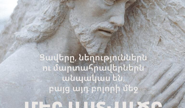 Մեր Աստվածը մեզ հետ է