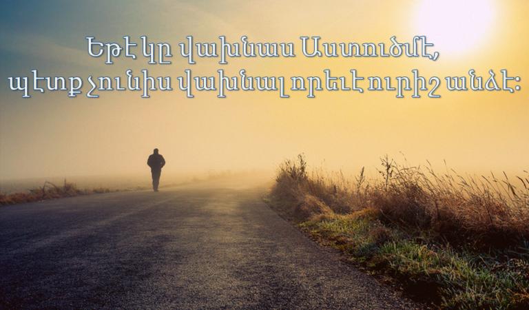 Եթէ Կը Վախնաս Աստուծմէ