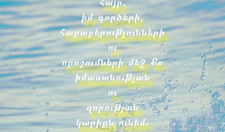Քո Կարիքը