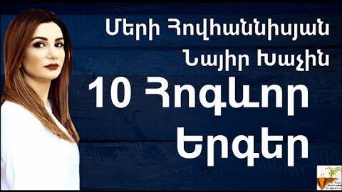 10 Հոգևոր երգեր – Մերի Հովհաննիսյան