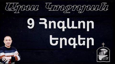 9 Հոգևոր երգեր – Արա Կոջոյան