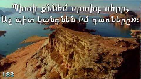 Կհարցնեն մարդիկ հաճախ.
