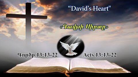 «Դավթի Սիրտը»