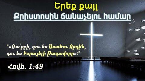 Երեք քայլ Քրիստոսին ճանաչելու համար