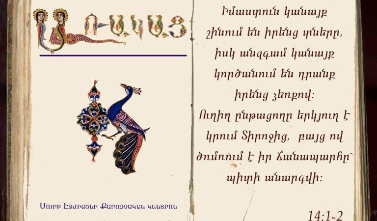 Իմաստուն Կանայք