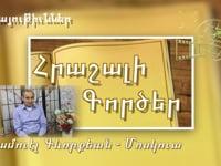 Հրաշալի գործեր – Վկայութիւն – Սամուէլ Գրիքորեան