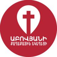 Profile picture of Աբովյանի Քաղաքային Ավետարանական եկեղեցի